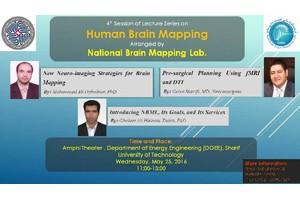 برگزاری چهارمین جلسه از سلسله سخنرانی های آزمایشگاه ملی نقشه برداری مغز