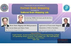گزارش سومین سخنراني معرفي آزمايشگاه ملي نقشه برداري مغز برگزار شده در تاریخ ۹۵/۱/۲۵