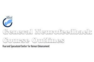دوره آموزشی سه روزه نوروفیدبک مقدماتی (هفتاد و ششمین دوره)