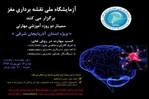 سمینار دو روزۀ آموزشی-مهارتی (ویژه استان آذربایجان شرقی)