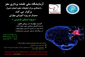 سمینار دو روزۀ آموزشی-مهارتی (ویژه استان فارس)
