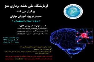 سمینار دو روزۀ آموزشی-مهارتی (ویژه استان اصفهان)