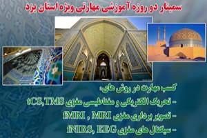 سمینار دو روزه آموزشي مهارتی ویژه استان یزد