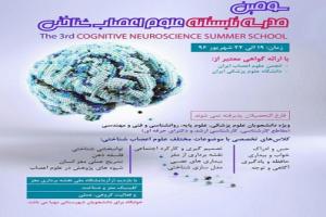 برگزاری سومین روز از سومین مدرسهی تابستانی علوم اعصاب شناختی ویژه دانشجویان در  ۲۱ شهریور