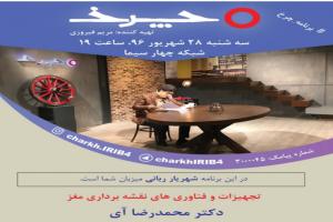مصاحبه با دکتر محمدرضا آی در برنامهی چرخ از شبکه چهار سیما با موضوع: «تجهیزات و فناوری نقشه برداری مغز»
