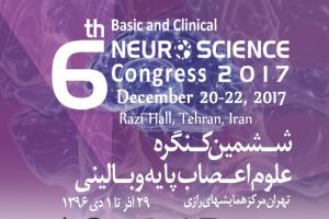 ششمین کنگرهی علوم اعصاب پایه و بالینی(BCNC 2017) آذر ماه ۱۳۹۶ برگزار خواهد شد