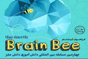 ثبت نام چهارمین دورهی مسابقهی دانش آموزی دانش مغز(Brain Bee) آغاز شد
