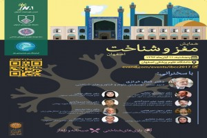حضور آزمایشگاه ملی نقشه برداری مغز در همایش مغز و شناخت اصفهان