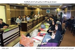 برگزاری سمینار رایگان دو روزهی آموزشی مهارتی نقشه برداری مغز ویژهی استان کرمانشاه٬ آبان ۱۳۹۶