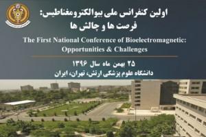 آزمایشگاه ملی نقشه برداری مغز، حامی اولین کنفرانس ملی بیوالکترومغناطیس؛ فرصتها و چالشها