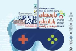 آزمایشگاه ملی نقشه برداری مغز حامی سومین کنفرانس ملی و اولین کنفرانس بینالمللی «بازیهای رایانهای؛ فرصتها و چالشها»