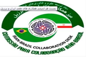 ششمین فراخوان پیشنهاد طرح پژوهشی میز همکاریهای ایران و برزیل  Regular Project Award