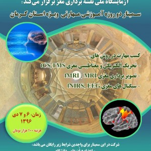 2-Day Skills Training Seminar (Kerman)