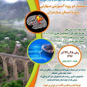 2-Day Brain Mapping Skills Training Seminar (Mazandaran)