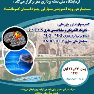 2-Day Skills Training Seminar (Kermanshah)