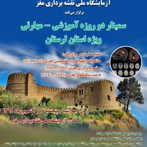 2Days Educational & Practical Seminar for Lorestan Provience