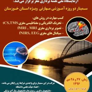 2-Day Skills Training Seminar (Khuzestan)