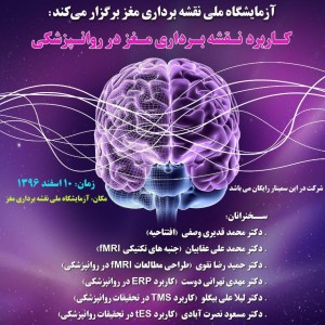 "One Day Seminar on ""the Application of Brain Mapping in Psychiatry"""
