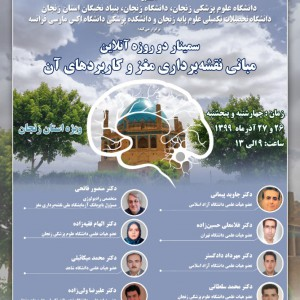 Two-Day Online Seminar on the Fundamentals of Brain Mapping and its Applications, special to Zanjan Province
