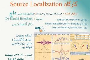کارگاه سه روزه Source Localization