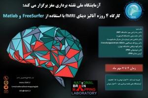 کارگاه 4 روزه ی آنالیز دیتای fMRI با استفاده از FreeSurfer و Matlab