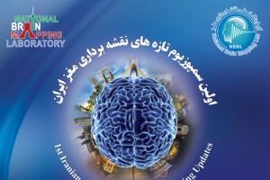 اولین سمپوزیوم تازه های نقشه برداری مغز ایران (ISBM2017)
