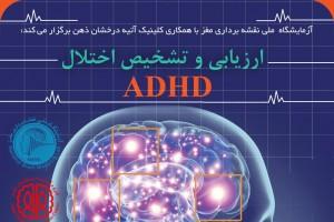 کارگاه بین المللی ارزیابی و تشخیص اختلالات ADHD