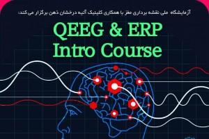 کارگاه بین المللی دوره مقدماتی QEEG و ERP