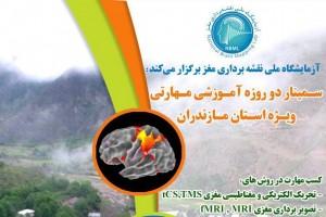 سمینار دو روزۀ آموزشی-مهارتی نقشه برداری مغز (ویژه استان مازندران)