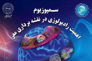 سمپوزیوم یک روزه اهمیت رادیولوژی در نقشه برداری مغز