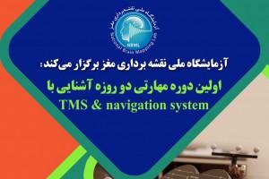اولین دوره مهارتی دو روزه آشنایی با TMS and navigation system